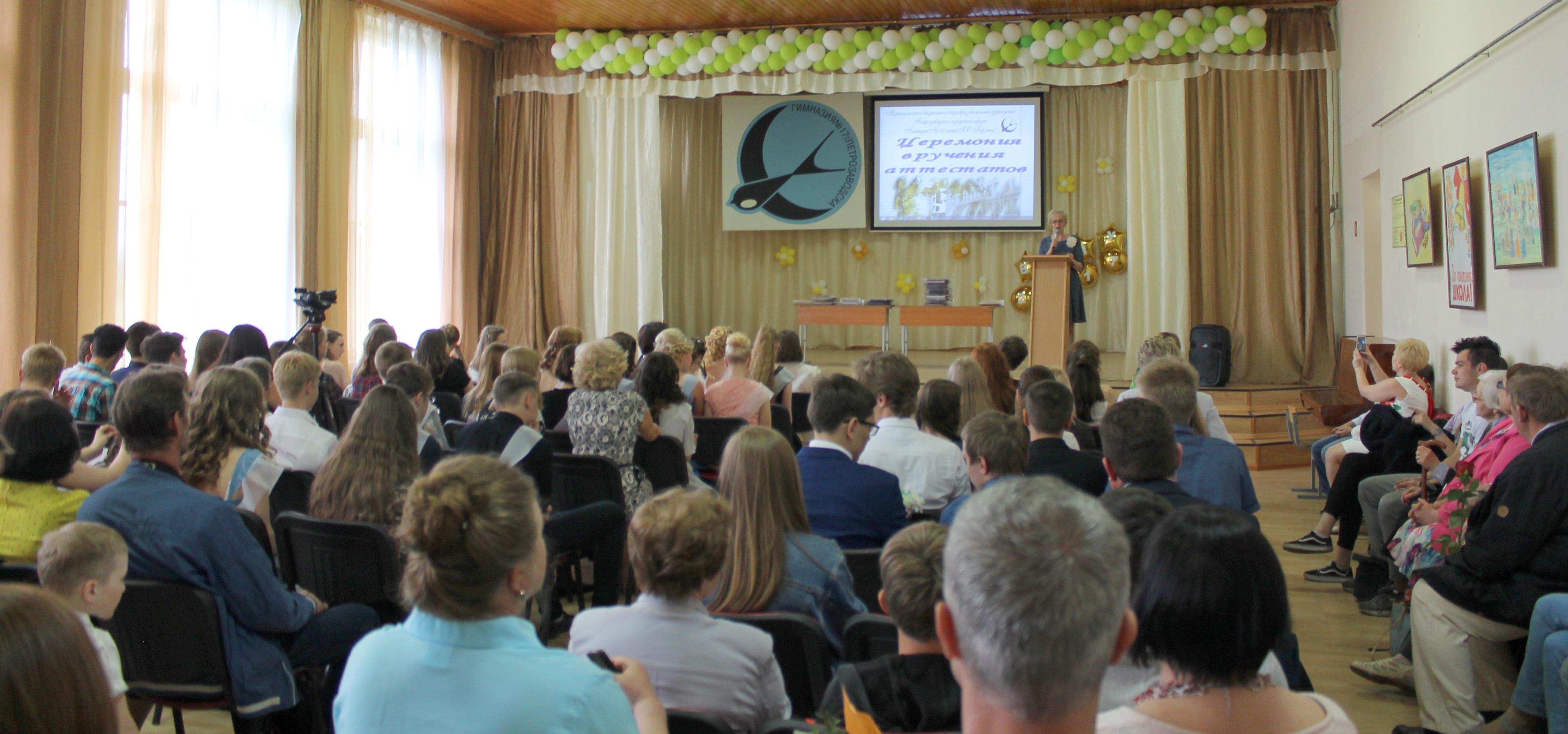 Домашние задание для 4 класса гимназия чайковский школа русский язык